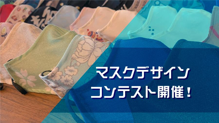 マスクデザインコンテスト 開催
