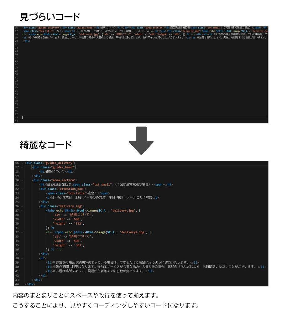 見やすいコード